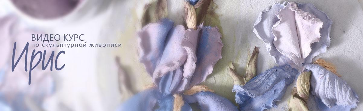 Видео-курс по скульптурной живописи Евгении Ермиловой
